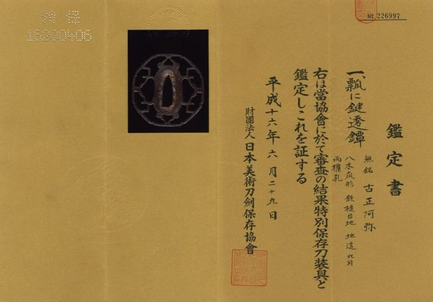 koshoami-kaginichoji-ikanteisho